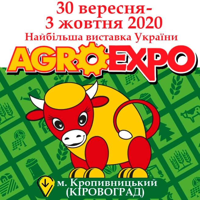 AgroExpo 2020 Кропивницький