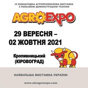 AgroExpo 2021 Кропивницький