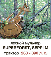 superforst web